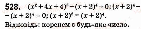 7-algebra-vr-kravchuk-mv-pidruchna-gm-yanchenko-2015--4-formuli-skorochenogo-mnozhennya-528.jpg