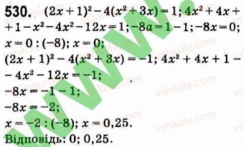 7-algebra-vr-kravchuk-mv-pidruchna-gm-yanchenko-2015--4-formuli-skorochenogo-mnozhennya-530.jpg