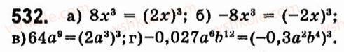 7-algebra-vr-kravchuk-mv-pidruchna-gm-yanchenko-2015--4-formuli-skorochenogo-mnozhennya-532.jpg
