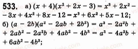 7-algebra-vr-kravchuk-mv-pidruchna-gm-yanchenko-2015--4-formuli-skorochenogo-mnozhennya-533.jpg
