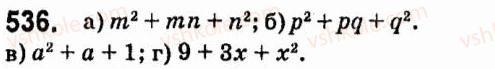 7-algebra-vr-kravchuk-mv-pidruchna-gm-yanchenko-2015--4-formuli-skorochenogo-mnozhennya-536.jpg
