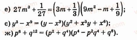 7-algebra-vr-kravchuk-mv-pidruchna-gm-yanchenko-2015--4-formuli-skorochenogo-mnozhennya-542-rnd5536.jpg