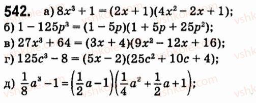 7-algebra-vr-kravchuk-mv-pidruchna-gm-yanchenko-2015--4-formuli-skorochenogo-mnozhennya-542.jpg