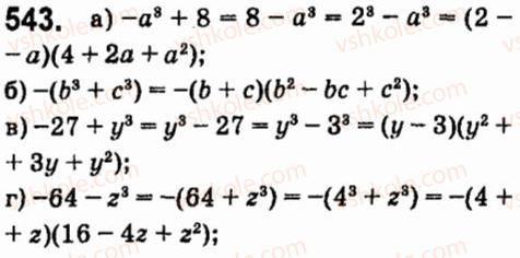 7-algebra-vr-kravchuk-mv-pidruchna-gm-yanchenko-2015--4-formuli-skorochenogo-mnozhennya-543.jpg