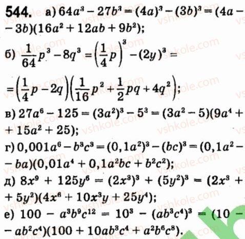 7-algebra-vr-kravchuk-mv-pidruchna-gm-yanchenko-2015--4-formuli-skorochenogo-mnozhennya-544.jpg