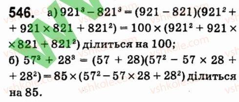 7-algebra-vr-kravchuk-mv-pidruchna-gm-yanchenko-2015--4-formuli-skorochenogo-mnozhennya-546.jpg