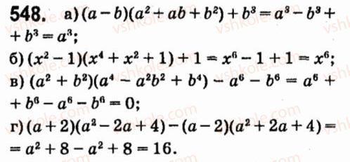 7-algebra-vr-kravchuk-mv-pidruchna-gm-yanchenko-2015--4-formuli-skorochenogo-mnozhennya-548.jpg
