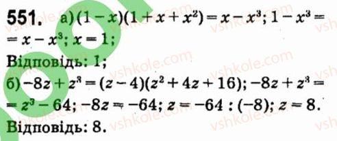 7-algebra-vr-kravchuk-mv-pidruchna-gm-yanchenko-2015--4-formuli-skorochenogo-mnozhennya-551.jpg