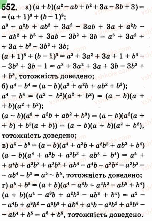 7-algebra-vr-kravchuk-mv-pidruchna-gm-yanchenko-2015--4-formuli-skorochenogo-mnozhennya-552.jpg