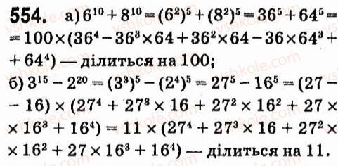 7-algebra-vr-kravchuk-mv-pidruchna-gm-yanchenko-2015--4-formuli-skorochenogo-mnozhennya-554.jpg