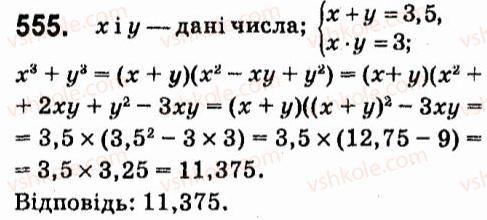 7-algebra-vr-kravchuk-mv-pidruchna-gm-yanchenko-2015--4-formuli-skorochenogo-mnozhennya-555.jpg