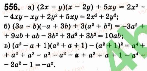 7-algebra-vr-kravchuk-mv-pidruchna-gm-yanchenko-2015--4-formuli-skorochenogo-mnozhennya-556.jpg