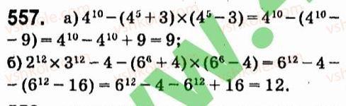 7-algebra-vr-kravchuk-mv-pidruchna-gm-yanchenko-2015--4-formuli-skorochenogo-mnozhennya-557.jpg