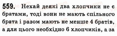 7-algebra-vr-kravchuk-mv-pidruchna-gm-yanchenko-2015--4-formuli-skorochenogo-mnozhennya-559.jpg