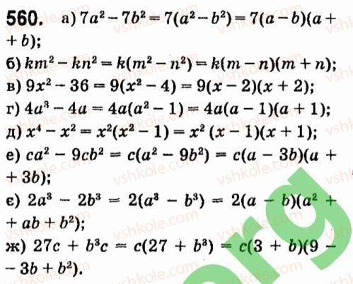 7-algebra-vr-kravchuk-mv-pidruchna-gm-yanchenko-2015--4-formuli-skorochenogo-mnozhennya-560.jpg