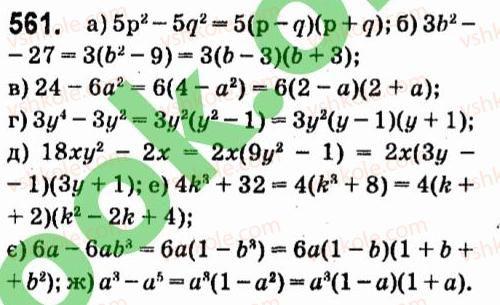 7-algebra-vr-kravchuk-mv-pidruchna-gm-yanchenko-2015--4-formuli-skorochenogo-mnozhennya-561.jpg
