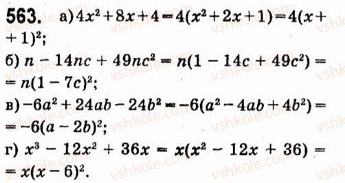 7-algebra-vr-kravchuk-mv-pidruchna-gm-yanchenko-2015--4-formuli-skorochenogo-mnozhennya-563.jpg
