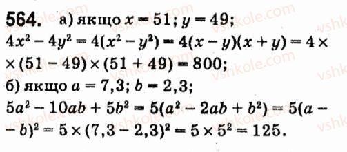 7-algebra-vr-kravchuk-mv-pidruchna-gm-yanchenko-2015--4-formuli-skorochenogo-mnozhennya-564.jpg
