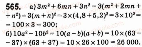 7-algebra-vr-kravchuk-mv-pidruchna-gm-yanchenko-2015--4-formuli-skorochenogo-mnozhennya-565.jpg