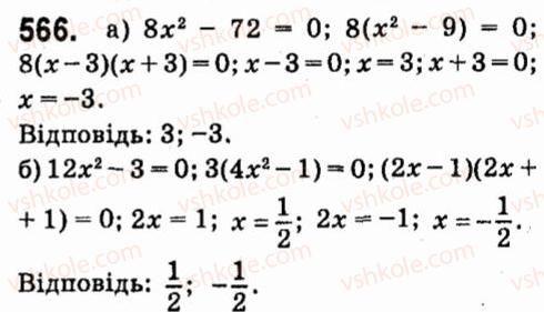 7-algebra-vr-kravchuk-mv-pidruchna-gm-yanchenko-2015--4-formuli-skorochenogo-mnozhennya-566.jpg