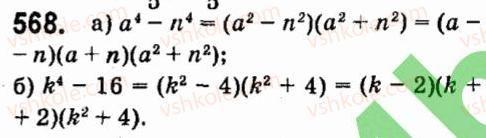 7-algebra-vr-kravchuk-mv-pidruchna-gm-yanchenko-2015--4-formuli-skorochenogo-mnozhennya-568.jpg