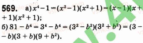 7-algebra-vr-kravchuk-mv-pidruchna-gm-yanchenko-2015--4-formuli-skorochenogo-mnozhennya-569.jpg