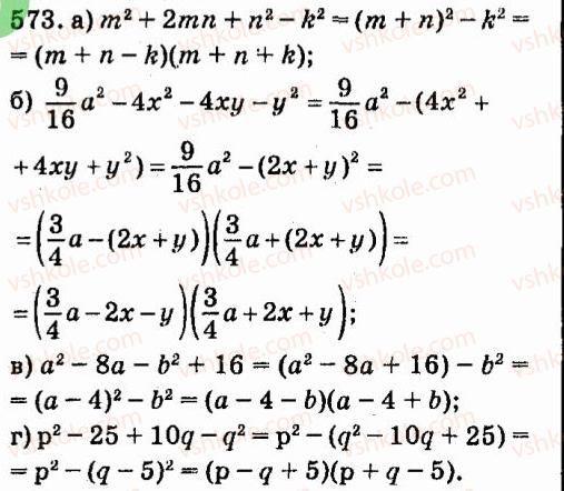 7-algebra-vr-kravchuk-mv-pidruchna-gm-yanchenko-2015--4-formuli-skorochenogo-mnozhennya-573.jpg