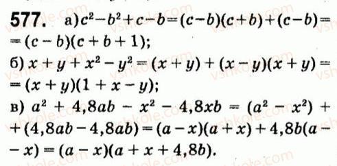 7-algebra-vr-kravchuk-mv-pidruchna-gm-yanchenko-2015--4-formuli-skorochenogo-mnozhennya-577.jpg