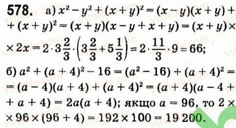 7-algebra-vr-kravchuk-mv-pidruchna-gm-yanchenko-2015--4-formuli-skorochenogo-mnozhennya-578.jpg