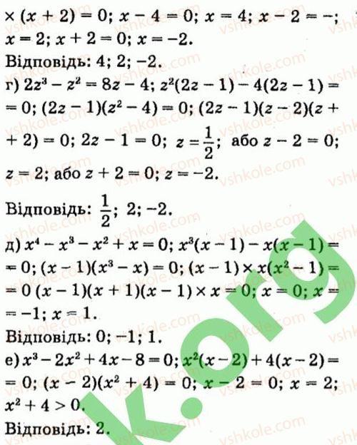 7-algebra-vr-kravchuk-mv-pidruchna-gm-yanchenko-2015--4-formuli-skorochenogo-mnozhennya-580-rnd1328.jpg