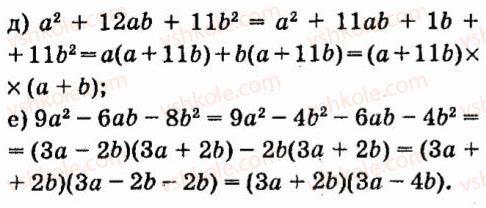 7-algebra-vr-kravchuk-mv-pidruchna-gm-yanchenko-2015--4-formuli-skorochenogo-mnozhennya-582-rnd6649.jpg