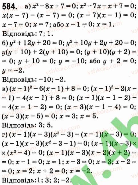 7-algebra-vr-kravchuk-mv-pidruchna-gm-yanchenko-2015--4-formuli-skorochenogo-mnozhennya-584.jpg