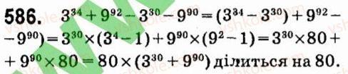 7-algebra-vr-kravchuk-mv-pidruchna-gm-yanchenko-2015--4-formuli-skorochenogo-mnozhennya-586.jpg
