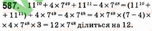 7-algebra-vr-kravchuk-mv-pidruchna-gm-yanchenko-2015--4-formuli-skorochenogo-mnozhennya-587.jpg