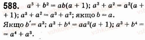 7-algebra-vr-kravchuk-mv-pidruchna-gm-yanchenko-2015--4-formuli-skorochenogo-mnozhennya-588.jpg