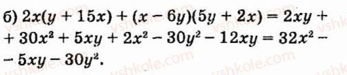 7-algebra-vr-kravchuk-mv-pidruchna-gm-yanchenko-2015--4-formuli-skorochenogo-mnozhennya-589-rnd8764.jpg