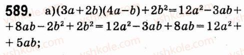 7-algebra-vr-kravchuk-mv-pidruchna-gm-yanchenko-2015--4-formuli-skorochenogo-mnozhennya-589.jpg
