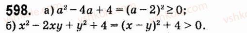 7-algebra-vr-kravchuk-mv-pidruchna-gm-yanchenko-2015--4-formuli-skorochenogo-mnozhennya-598.jpg