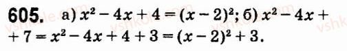 7-algebra-vr-kravchuk-mv-pidruchna-gm-yanchenko-2015--4-formuli-skorochenogo-mnozhennya-605.jpg