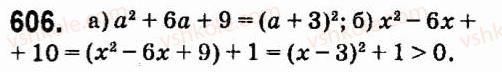 7-algebra-vr-kravchuk-mv-pidruchna-gm-yanchenko-2015--4-formuli-skorochenogo-mnozhennya-606.jpg