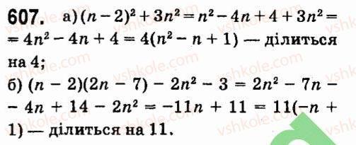 7-algebra-vr-kravchuk-mv-pidruchna-gm-yanchenko-2015--4-formuli-skorochenogo-mnozhennya-607.jpg