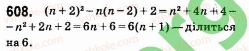 7-algebra-vr-kravchuk-mv-pidruchna-gm-yanchenko-2015--4-formuli-skorochenogo-mnozhennya-608.jpg