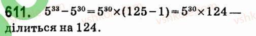 7-algebra-vr-kravchuk-mv-pidruchna-gm-yanchenko-2015--4-formuli-skorochenogo-mnozhennya-611.jpg