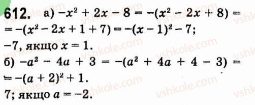 7-algebra-vr-kravchuk-mv-pidruchna-gm-yanchenko-2015--4-formuli-skorochenogo-mnozhennya-612.jpg