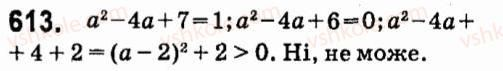 7-algebra-vr-kravchuk-mv-pidruchna-gm-yanchenko-2015--4-formuli-skorochenogo-mnozhennya-613.jpg