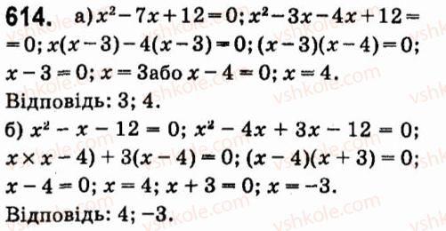 7-algebra-vr-kravchuk-mv-pidruchna-gm-yanchenko-2015--4-formuli-skorochenogo-mnozhennya-614.jpg