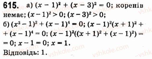 7-algebra-vr-kravchuk-mv-pidruchna-gm-yanchenko-2015--4-formuli-skorochenogo-mnozhennya-615.jpg