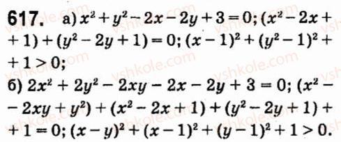 7-algebra-vr-kravchuk-mv-pidruchna-gm-yanchenko-2015--4-formuli-skorochenogo-mnozhennya-617.jpg