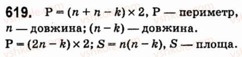 7-algebra-vr-kravchuk-mv-pidruchna-gm-yanchenko-2015--4-formuli-skorochenogo-mnozhennya-619.jpg