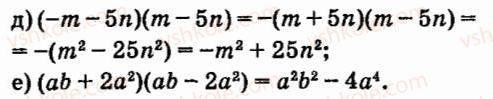7-algebra-vr-kravchuk-mv-pidruchna-gm-yanchenko-2015--4-formuli-skorochenogo-mnozhennya-624-rnd7581.jpg